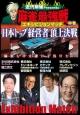 近代麻雀プレゼンツ 麻雀最強戦 エキシビジョンマッチ 日本トップ経営者頂上決戦 中巻
