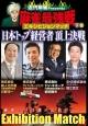 近代麻雀プレゼンツ 麻雀最強戦 エキシビジョンマッチ 日本トップ経営者頂上決戦 下巻