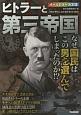 ヒトラーと第三帝国<オールカラー決定版> なぜ国民はこの男を選んでしまったのか!?