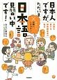日本人ですが、ただいま日本語見習い中です! 言葉を愛する辞典編集者の毎日