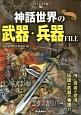 神話世界の武器・兵器FILE<ヴィジュアル版> 神と勇者が愛用した伝説の武器の物語!!