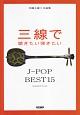 三線で聴きたい弾きたいJ-POP BEST15 沖縄三線ソロ曲集