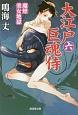 大江戸巨魂侍 魔煙美女地獄 (6)