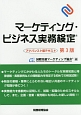 マーケティング・ビジネス実務検定<第3版> アドバンスト版テキスト