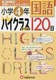 小学4年 国語 ハイクラスドリル 120回 1日1ページで全国トップレベルの学力!