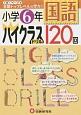 小学6年 国語 ハイクラスドリル 120回 1日1ページで全国トップレベルの学力!