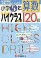 小学5年 算数 ハイクラスドリル 120回 1日1ページで全国トップレベルの学力!