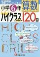 小学6年 算数 ハイクラスドリル 120回 1日1ページで全国トップレベルの学力!