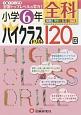 小学6年 全科 ハイクラスドリル 120回 1日1ページで全国トップレベルの学力!