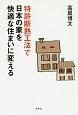 特許断熱工法で日本の家を快適な住まいに変える