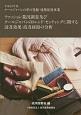 ファッション業況調査及びクールジャパンのトレンド・セッティングに関する波及効果・波及経路の分析 クールジャパンの芽の発掘・連携促進事業 平成25年