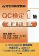 QC検定 1級 模擬問題集 品質管理検定講座