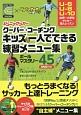 ジュニアサッカー クーバー・コーチング キッズの一人でできる練習メニュー集 ボールマスタリー45 DVD付 coerver COACHING×ジュニアサッカー