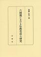 六朝期における仏教受容の研究