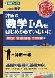 沖田の数学1・Aをはじめからていねいに 数と式・集合と論証・2次関数編 名人の授業