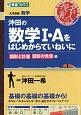 沖田の数学1・Aをはじめからていねいに 図形と計量・図形の性質編 名人の授業