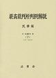 最高裁判所判例解説 民事篇(下) 平成23年