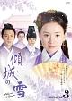 傾城の雪 DVD-BOX3
