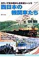 西日本の機関車たち カラーで見る懐かしき鉄道シーン3