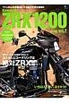 Kawasaki ZRX1200&1100 カスタムとコーナリングは絶対ZRX!! (2)