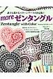 moreゼンタングル Zentangle with Color 誰でも描けるパターンアートの決定版!