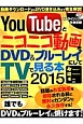 YouTubeとニコニコ動画をDVD&ブルーレイにしてTVで見る本 2015