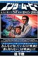エンタムービー 本当に驚いたSF映画 1945→2014 戦後70年のSF映画をすべて徹底検証!!