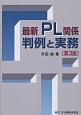 最新・PL関係 判例と実務<第3版>