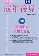 実践 成年後見 特集:連携する医療と後見 (54)