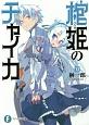 棺姫-ひつぎ-のチャイカ (11)