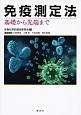 免疫測定法 基礎から先端まで