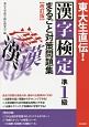 東大生直伝!漢字検定 準1級 まるごと対策問題集<改訂版> 2014