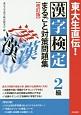 東大生直伝!漢字検定 2級 まるごと対策問題集<改訂版> 2014