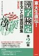 東大生直伝!漢字検定 準2級まるごと対策問題集<改訂版> 2014
