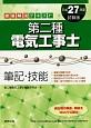 第二種 電気工事士 筆記・技能 徹底解説テキスト 平成27年