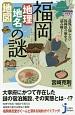 福岡 地理・地名・地図の謎 意外と知らない福岡県の歴史を読み解く!
