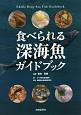 食べられる深海魚ガイドブック