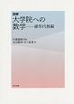 詳解 大学院への数学-線形代数編