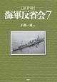 海軍反省会[証言録] (7)