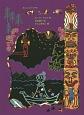 魔女と黒い鏡 魔女の本棚20