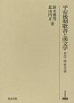 平安後期歌書と漢文学 真名序・跋・歌会注釈