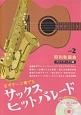 生ギターと奏でる サックスヒットパレード 昭和歌謡曲 アルトサックス編 生ギター伴奏CD付き (2)