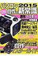 パソコン自作の新常識 2015 週刊アスキー特別編集 高性能PCが安く確実に組める!!