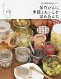 保存びんに、季節とおいしさ詰め込んで。 旬の味覚202レシピ