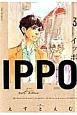 IPPO (3)