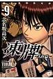 凍牌 人柱篇 麻雀死闘黙死譚 (9)