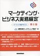 マーケティング・ビジネス実務検定<第6版> ベーシック版テキスト