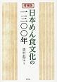 日本めん食文化の一三〇〇年<増補版>