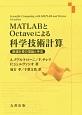 MATLABとOctaveによる科学技術計算 数値計算の理論と手法