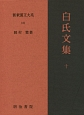 新釈漢文大系 白氏文集10 (106)
